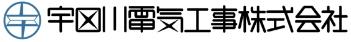 宇田川電気工事株式会社